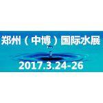 2017第二十一届中国郑州(中博)国际水展