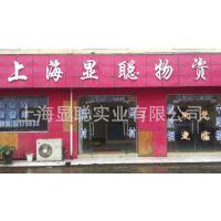 上海显聪实业有限公司