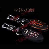 手缝汽车钥匙包厂家 日产钥匙包 骐达 阳光 天籁 轩逸 玛驰专车专用 真皮
