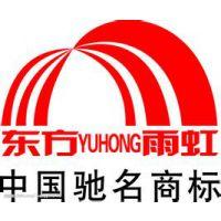 北京东方雨虹防水股份有限公司西安办事处