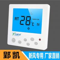 郢凯YK-XF-7A 新风温控器 新风机控制器液晶控制面板开关