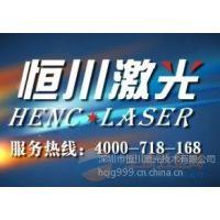 深圳市恒川激光技术有限公司