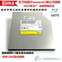 ***联想 Y510P光驱 笔记本超薄内置蓝光光驱串口dvd刻录机UJ272