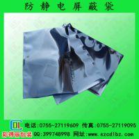 长期批发电工电气 光电配件用防静电包装袋【专业厂家】