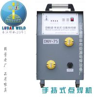 山东炬源焊接设备 鲁班DNY-75型手持式点焊机2+2mm不锈钢板材焊接