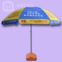 【太阳伞厂】生产--商标注册代理 广告太阳伞 太阳伞厂定做 深圳太阳伞厂
