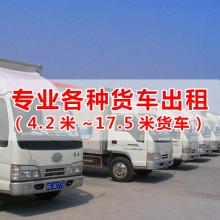广州包车到四川成都13米5高栏车出租整车运输