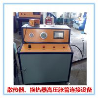 散热器换热器胀管机 高压胀紧连接机 气动胀管机