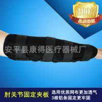 上肢肘关节矫正夹板 透气肘关节固定支具 中风偏瘫康复训练器材