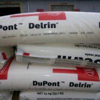 专业代理Delrin 100ST美国杜邦