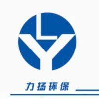 济宁市力扬环保节能设备有限公司