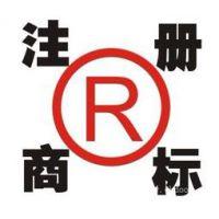 广州商标注册 广州商标代理 广州商标申请