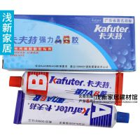 ***卡夫特AB胶 高性能结构AB胶水 改性丙烯酸酯胶粘剂 80g