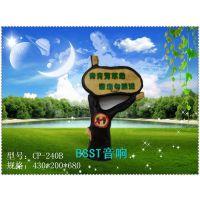 BSST园林草坪音箱专卖公司,主营草坪音箱|园林音箱|动物造型音响13641016845