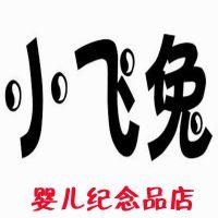 郑州胎毛章图片郑州小飞兔