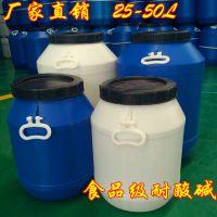 批发25公斤水果酵素桶食品级25升塑料桶带盖圆桶50斤米桶小储水桶