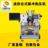 深圳川腾 手机液晶屏幕修复排线恒温ACF胶 脉冲压排机 脉冲式热压机