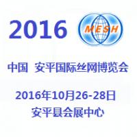 2016第16届中国安平国际丝网博览会