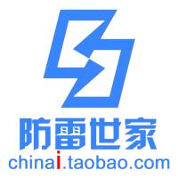 惠州市世家防雷技术有限公司