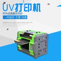 大森鸿运八色UV打印机致富小机器小型手机壳打印机多少瓷砖金属打印