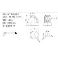 新科结晶70-100系列机床悬臂组合件 90度箱体连接件