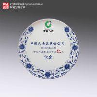 中国人寿昆明分公司定做陶瓷礼品纪念盘