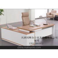 大班台天津办公家具订做批发实木板材实木贴皮办公桌会议桌大气高端