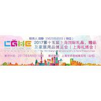 2017上海礼品展