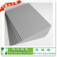 怀兴双灰纸350g克热卖|双面灰板纸台历印刷纸|厂家直销聚划算