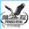 盐山县鹏程输送机械有限公司