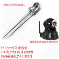 监控红外LED灯珠 直插式鼎元LED监控红外850发射管供应厂家
