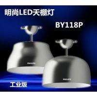飞利浦SMart LED Lowbay 明尚LED低天棚灯 BY118P 20W