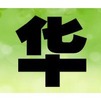2017华交会_3月1日到5日_上海新国际博览中心