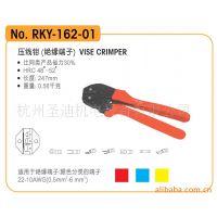 日本罗宾汉压线钳 RKY-162-01