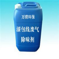 东莞漆包线废气除味剂生产厂家