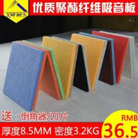 咸宁市 坤耐8.5MM聚酯纤维吸音板