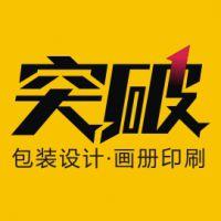 郑州突破包装设计有限公司