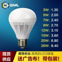LED塑料球泡灯批发低价特惠