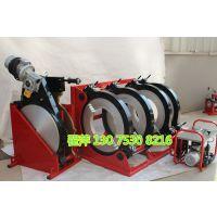燃气专用焊接机 天然气管道工程焊机 电熔焊机 全自动热熔对接机 山东创铭对接机