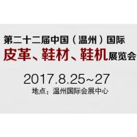 2017第二十二届中国(温州)国际 皮革、鞋材、鞋机展览会