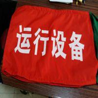 o.8米*2.4米磁吸式红布幔价格 石家庄金淼电力生产