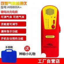 希玛 AR8800A 可燃气体检测检漏仪 甲烷天然气煤气泄漏探测报警器