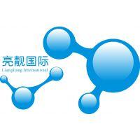 上海亮靓生物科技有限公司