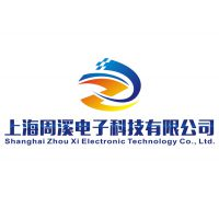 上海周溪电子科技有限公司