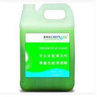 河北供应 凯玛仕 专业全能清洁剂 顽渍去除剂