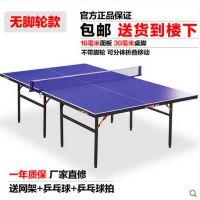 南头单折式乒乓球台规格 三角单折式ppqt长度 横栏乒乓球台哪里有卖