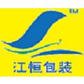 广州江恒包装设计有限公司