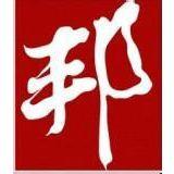 深圳市深邦装饰设计有限公司销售部