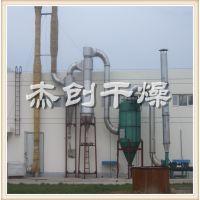 气流干燥机 亚硫酸钙专用烘干机 杰创专业制造厂家