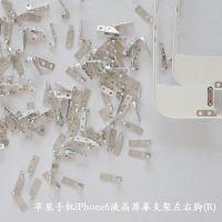 东莞宇和自产自销苹果手机iPhone6 液晶屏幕支架左右脚(R)